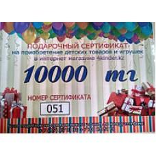 Подарочный сертификат на сумму 10000 тенге